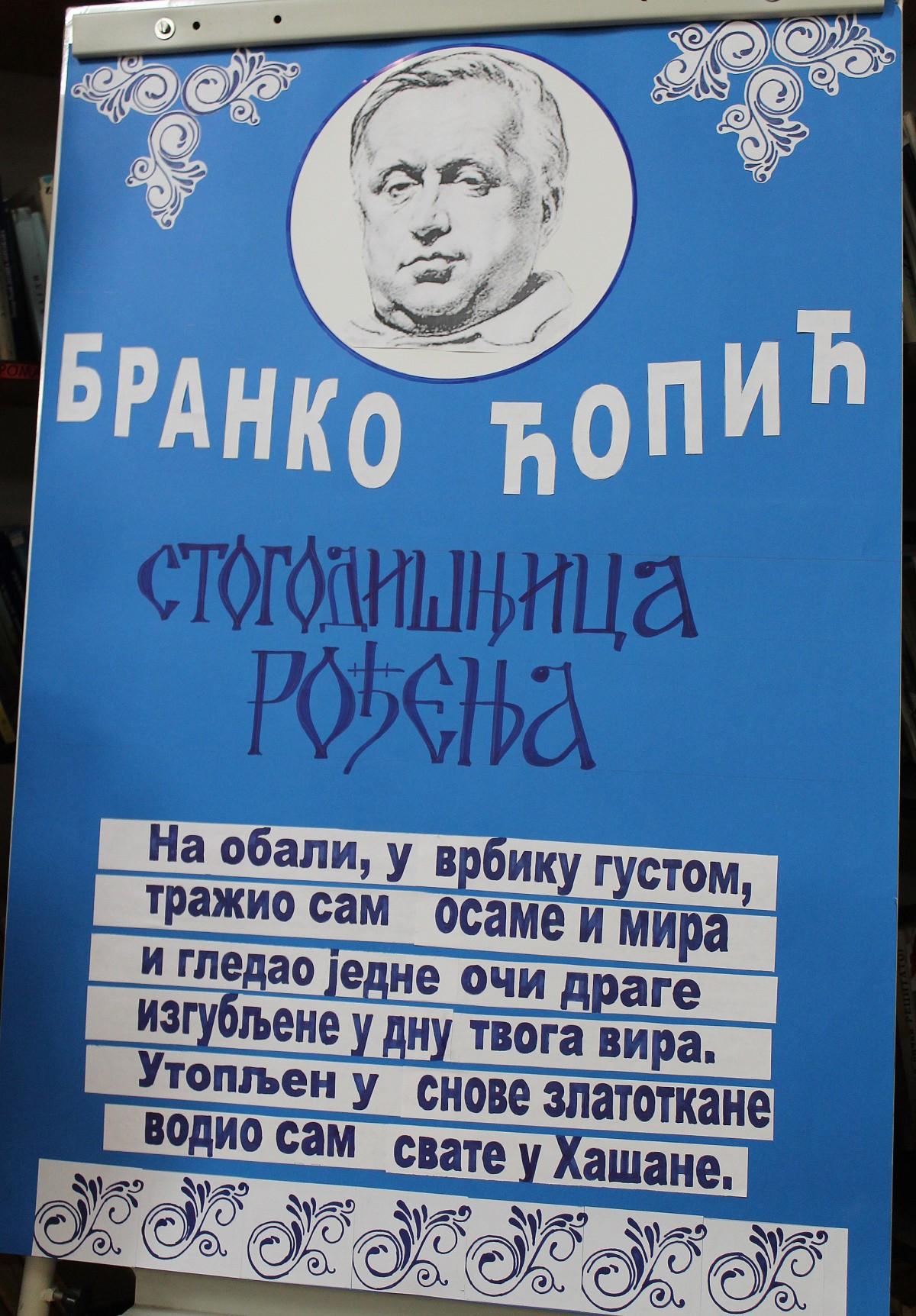 Плакат – сећање на омиљеног писца