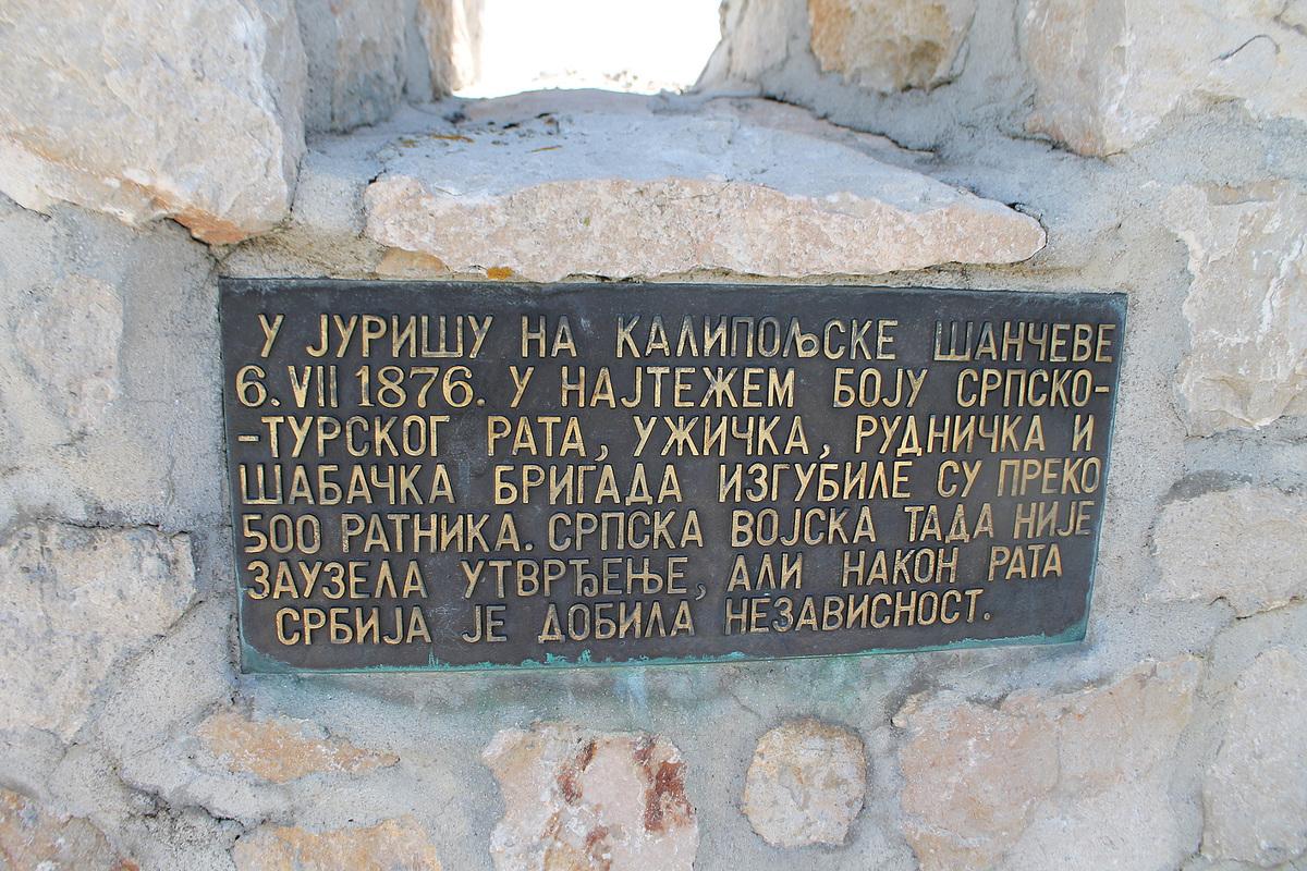 Сведочанство - најжешћи и по губицима најтрагичнији бој Ибарске војске током двогодишњег ратовања